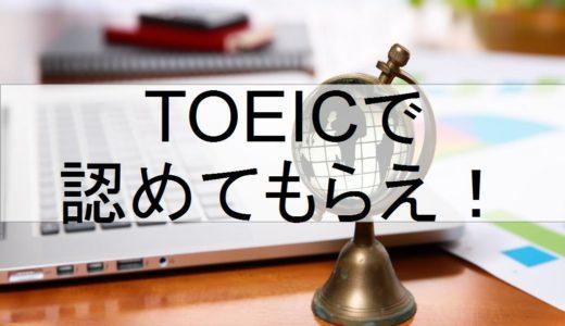 英語ができると認められたい?。TOEICのスコアを上げよ。