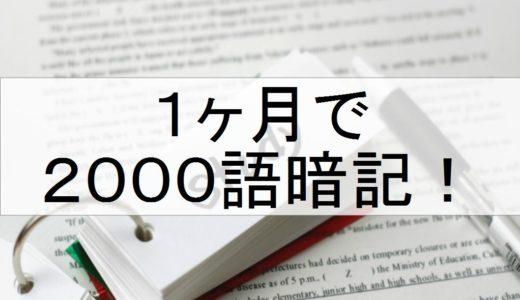 【英検1級ホルダーが語る】英単語を1ヶ月で2000語覚える勉強法