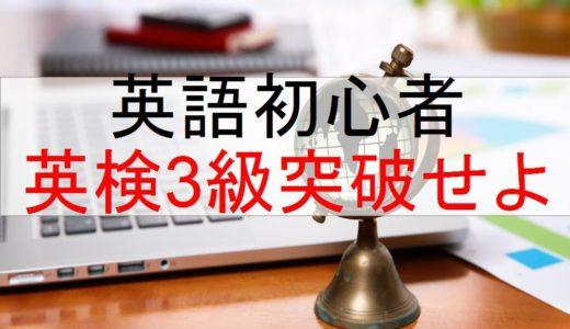 【英語初心者へ】まずは英検3級を取ろう。