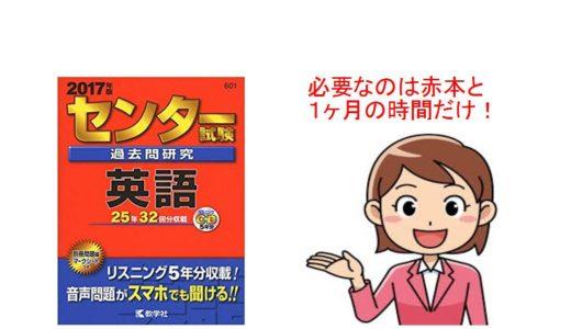 【受験生必見】センターリスニング満点取得法公開