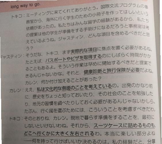 センターリスニングの過去問では日本語訳を読みましょう。なぜなら、内容を隅々まで理解できるからです