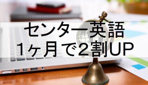 センター英語の得点を1ヶ月で2割上げる勉強法