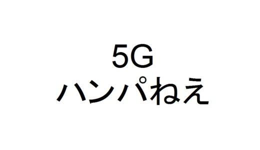5Gの実用化で起こる社会の変化3つ。