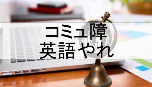 コミュ障こそ英語を勉強するべき3つの理由