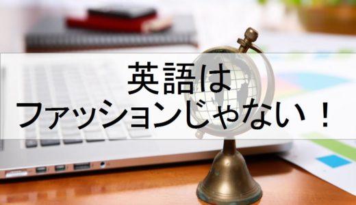 英語を勉強する究極の目的?。それは人と心を通わせること