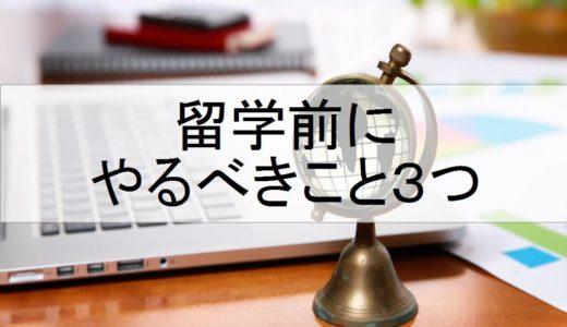 【留学初心者必見】留学前にやるべき勉強3つ