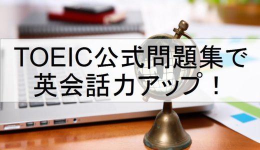 TOEIC公式問題集で英会話力を上げる勉強法をまとめてみた。