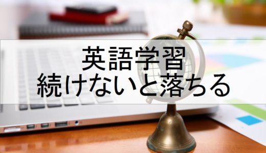 英語の勉強は生涯続くと自覚せよ。