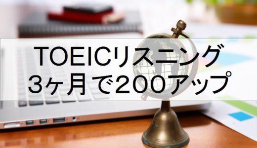 【TOEIC800ホルダーが直伝】リスニングが聞き取れない原因は2つだけ!