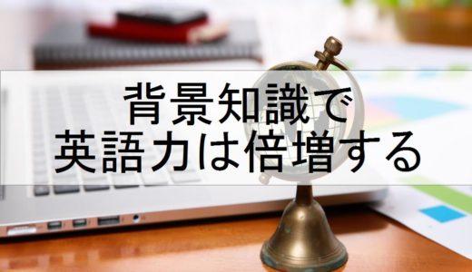 英語力を上げたいなら、背景知識を活かせ!