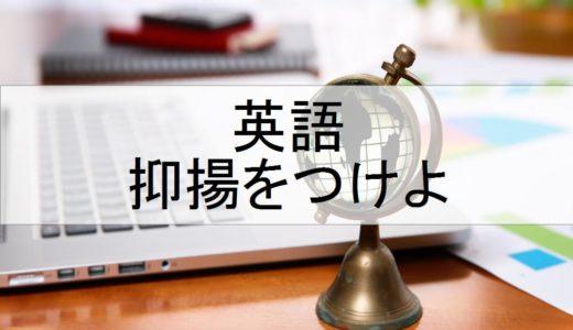 英語でコミュニケーションをとるカギ。それは抑揚だ!
