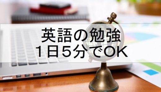 英語の勉強は毎日五分継続せよ。