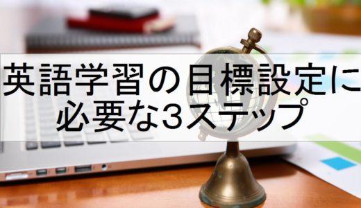 英語学習の目標設定に必要な3ステップ