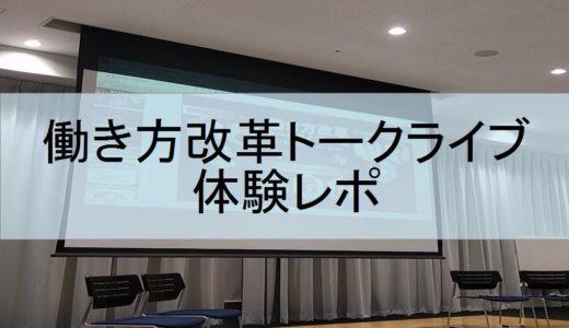 働き方改革トークライブin大阪に参加。そして僕が得た学びとは?