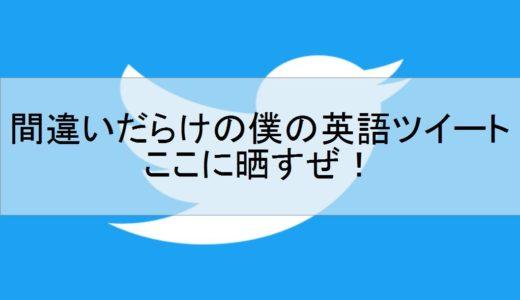 【大公開!】僕の間違いだらけの英語ツイートを晒すよ!