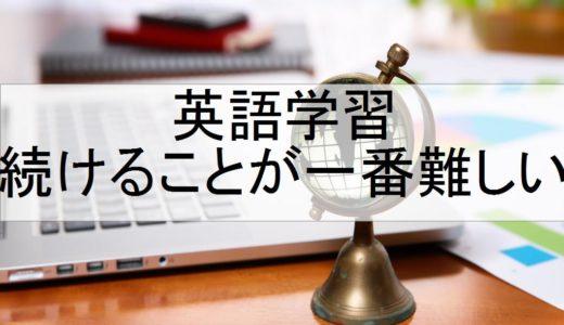 英語で一番難しいのは続けること