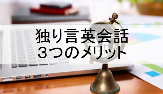 【効果バツグン】独り言英会話のメリット3つ。
