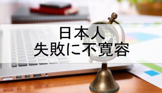日本人が失敗をゆるさない3つの要因。対処法も教えます。