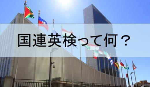 国連英検って何?。内容から難易度まで詳しく解説します!