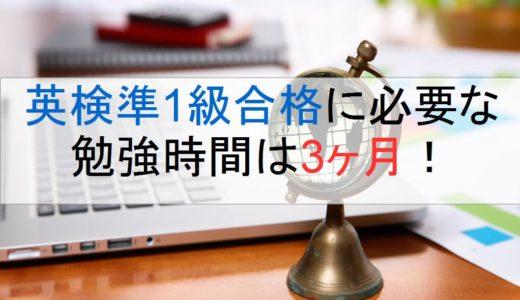 【勉強時間はたった3ヶ月!】英検準1級に最短で合格する勉強法