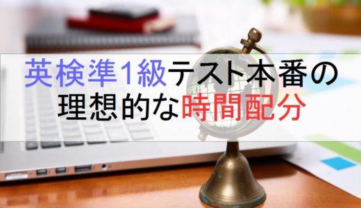 【合格者が伝授!】英検準1級本番の理想的な時間配分を大公開!