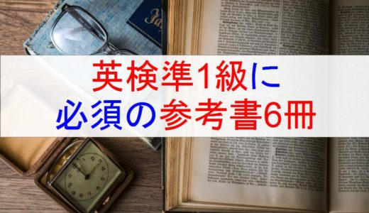 【おすすめ!】英検準1級合格に必要な参考書6冊