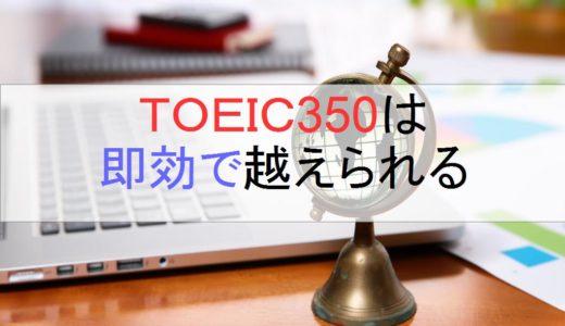 【英語初心者必見】TOEIC350の壁を破るポイントは2つだけ!