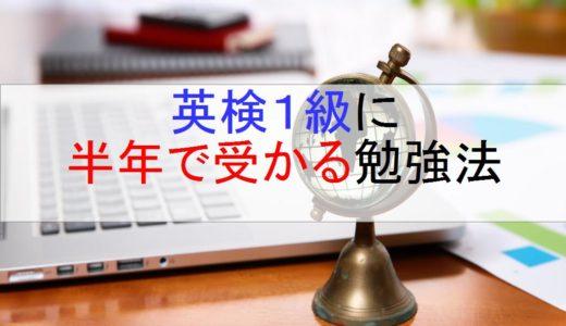 英検1級に6ヵ月の勉強時間で合格する方法