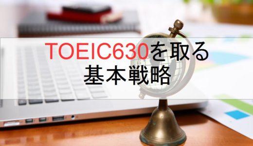 TOEIC630を確実に取るための基本戦略