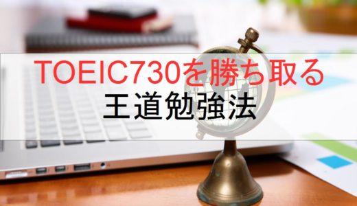 【決定版】TOEIC730突破の王道勉強法!