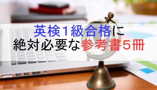 【合格者が選ぶ!】英検1級に必要な参考書5冊!
