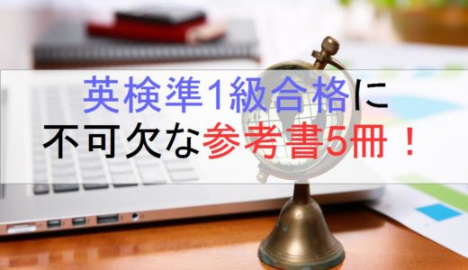【厳選】英検準1級合格に必要な参考書5冊
