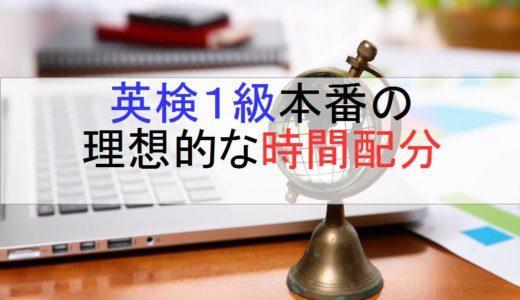 【合格者が伝授!】英検1級本番の理想的な時間配分