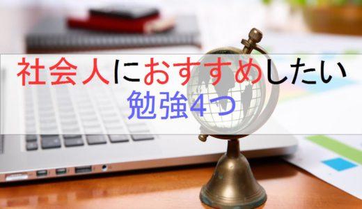 【厳選】社会人におすすめの勉強4つ!