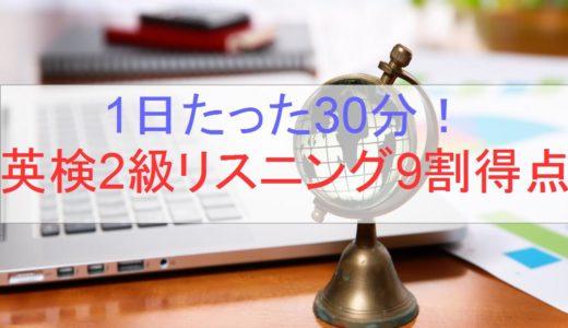 【1日30分でOK】英検2級リスニングで9割得点する対策法
