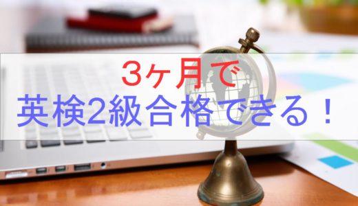 【勉強時間は3ヶ月でOK】英検2級に最短で合格する勉強法