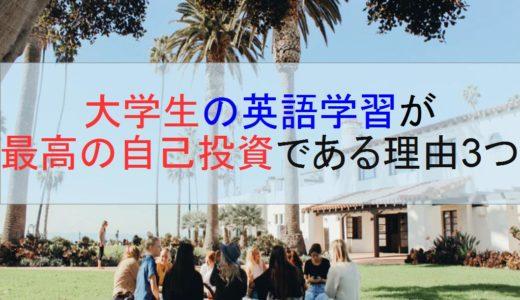 【大学生必見】英語の勉強が最高の自己投資である3つの理由!