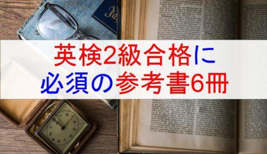 【合格者が激オシ!】英検2級合格におすすめの参考書6冊!