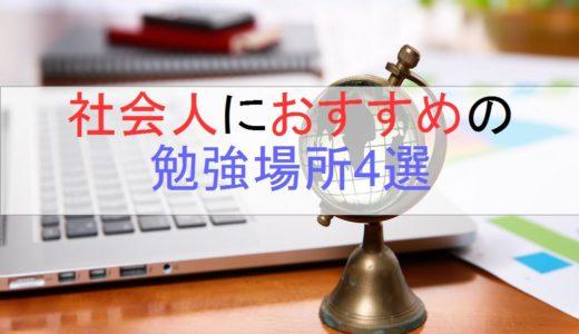 【独学の鬼が選ぶ!】社会人に激オシの勉強場所4選!