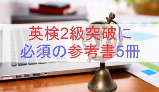 【合格者が激オシ!】英検2級合格に必要な参考書5冊!