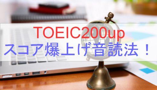 【2ヵ月で200up!】TOEICのスコア爆上げ音読法