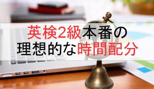 【合格者が語る!】英検2級本番の時間配分を公開