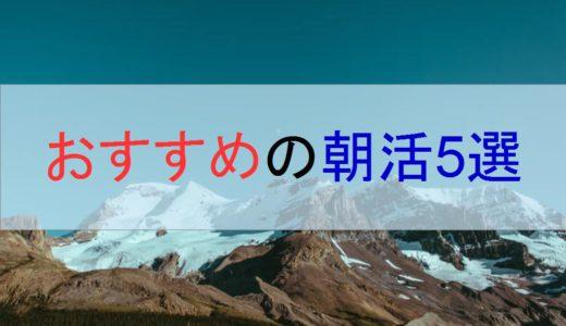 【幸福度UP!】おすすめの朝活5選