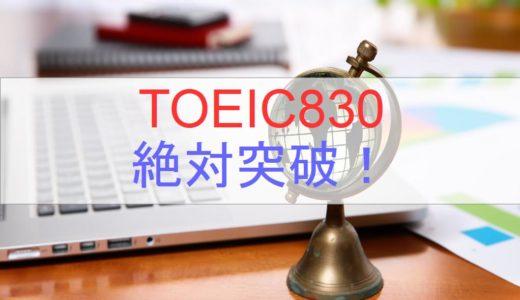 TOEIC830を最速で達成する勉強法