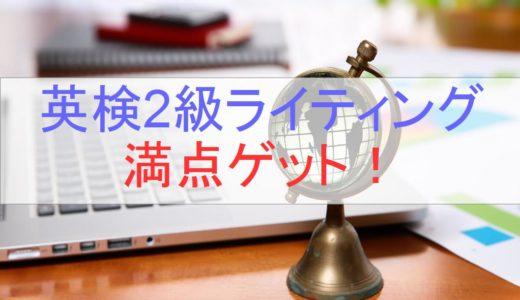 【完成版!】英検2級ライティングで一発満点取る勉強法
