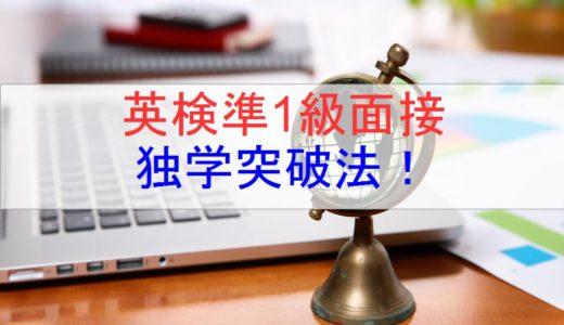 【独学で合格!】英検準1級面接対策5つのステップ