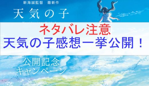 2019年新海誠最新作「天気の子」を観賞!。感想を一挙公開