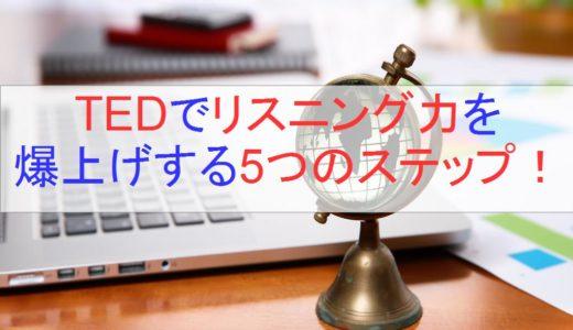 TEDでネイティブのリスニング力を手に入れる5つのステップ