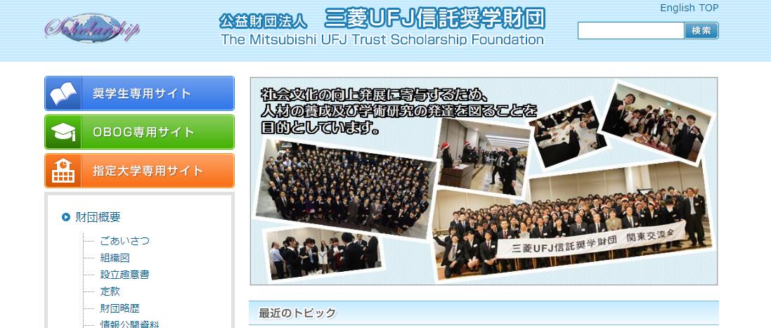 三菱UFJ財団のページです。企業の給付型奨学金は積極的に利用しましょう