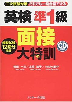 英検準1級面接大特訓は絶対買ってください。なぜなら独学で英検準1級に合格できる魔法の書だからです